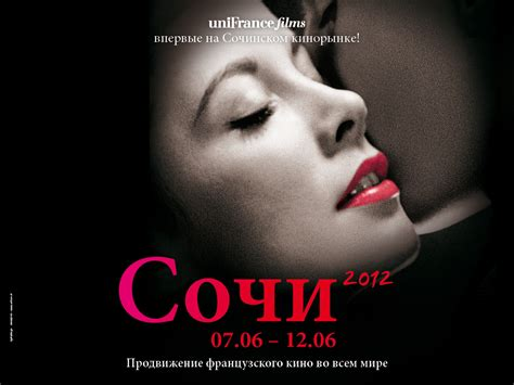 French films are presented at the Russian film exhibitors